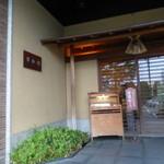 翠松閣 - 玄関入り口