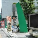 19679046 - 201306 マキバスタイル 施設の入口付近