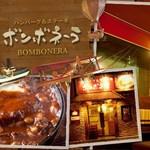 ボンボネーラ - 料理写真: