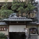 京都 権太呂 - 外観写真