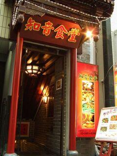 知音食堂 - 入り口の赤い看板と中国式の屋根が目印☆北口出てすぐ!駅近で終電ギリまで飲めるお店♪