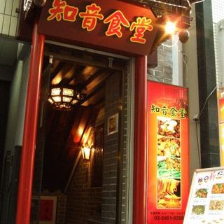 池袋駅近の《知音食堂》 地下への階段を降りるとまるで昔の中国のような店内です!