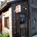cafe 海猿舎 - cafe 海猿舎 増毛