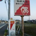 偶 - 道端の看板