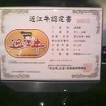 19685872 - 近江牛認定書