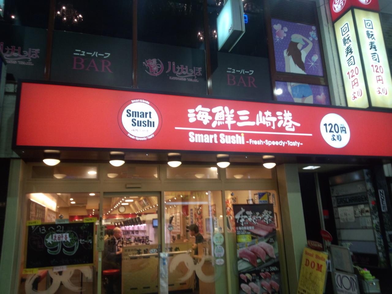 海鮮三崎港 高円寺パル商店街店