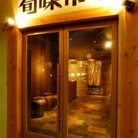 旬味市場 - 美容室の二階です。皆様のご来店お待ちしております。
