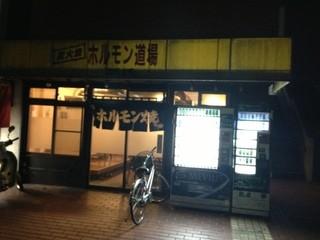 ホルモン道場源氏