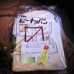 天龍パン Ten - 料理写真:ピーナツパン