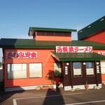 みさき食堂 - お食事の店 みさき 浜益