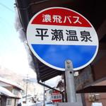 白川郷 平瀬温泉 白山荘 - 料理写真:最寄のバス停