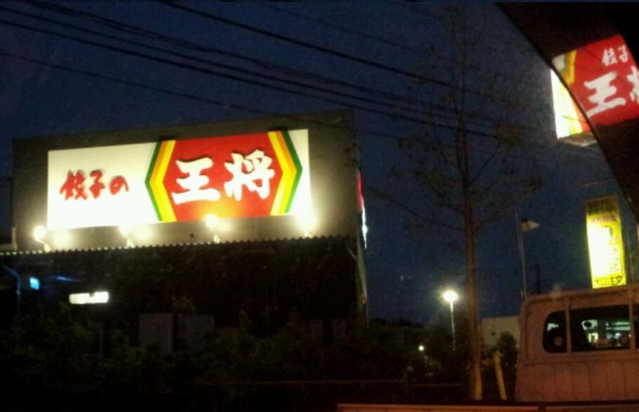 餃子の王将 大宮南中野店