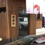 波飛沫 北見店 - 玄関