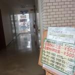 寒地土木研究所食堂 -