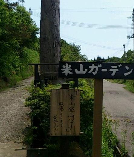 米山ガーデン