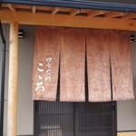 四季七彩こころ   - 粋な暖簾