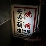 渡辺屋 -