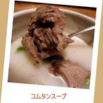 ホルモン焼道場 蔵 - コムタンスープ