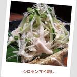 ホルモン焼道場 蔵 - シロセンマイ刺し