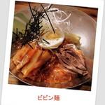 ホルモン焼道場 蔵 - ビビン麺