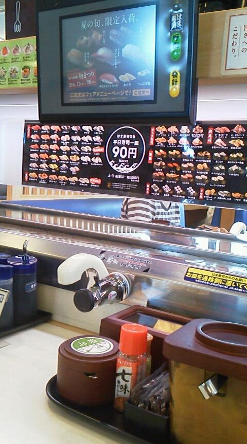 はま寿司 越谷平方店