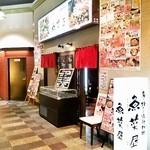 魚菜屋 - (移転前)金沢百番街 おみやげ館の奥にあるお店の外観