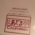 赤坂あじる亭 CALIFORNIA -
