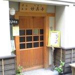 i-cafe 妙真寺 - 入り口