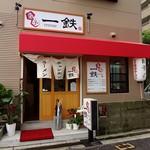 19720946 - 六本松大通りの護国神社側のバス停から入ったところにあります