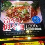 19720993 - 夏季限定、冷やし担々麺