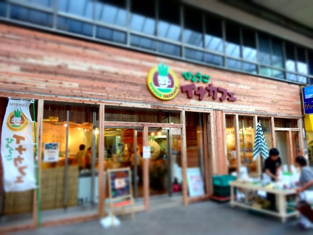 ひょうごイナカフェ
