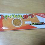 駄菓子や 満月 - アイドルかつ 30円