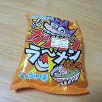 駄菓子や 満月 - ガリボリラーメン 30円
