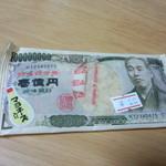 駄菓子や 満月 - 壱億円 たらマヨ 20円