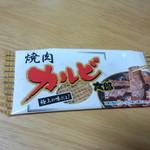 駄菓子や 満月 - 焼肉カルビ太郎 10円