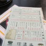 信濃庵 - 頂いたメニューの中から大好きな天ざる900円を注文することにしました。