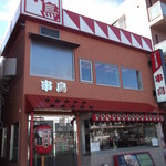 串鳥 - 串鳥 野幌駅前店