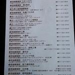 19729344 - 伝票の裏。 主に北海道のお店なんですね?