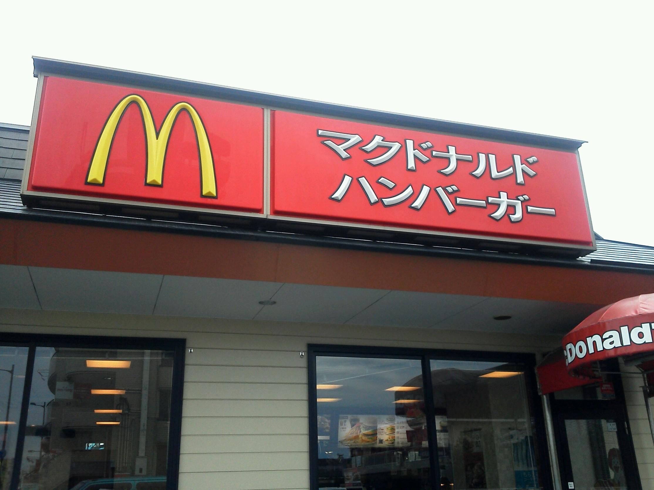 マクドナルド 10号大塚町店