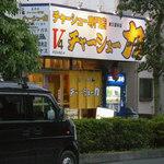 チャーシュー専門店 チャーシュー力 - 新小金井街道沿い?