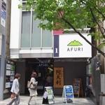 AFURI -