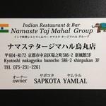 ナマステ タージ・マハル - お店の名刺