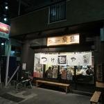 """つけ麺や 辰盛 - """"つけ麺や 辰盛""""の外観。2013年5月ver"""