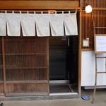 19739415 - 京都の町屋みたいな・・・