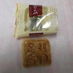 花えちぜん - 料理写真:足羽三山(あすわさんざん)。1個 160円。
