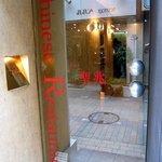 聖兆 - お店の入口です。ガラス張りのドアになってます。