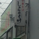 19746355 - 看板は昭和チック