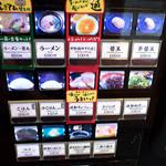 一蘭 - 食券機。いろいろあります。