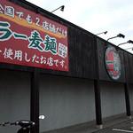 一蘭 - 「一蘭 小戸店」さんの外観。いつのまにかラー麦麺のお店に。