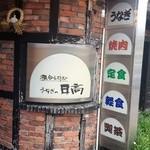 うなぎの日高 - お店の玄関